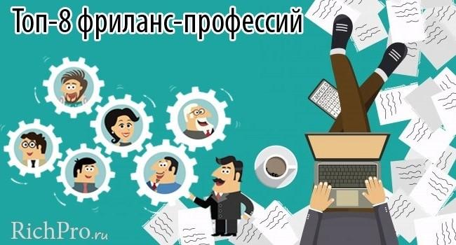 Популярные специальности фрилансеров - 8 профессий