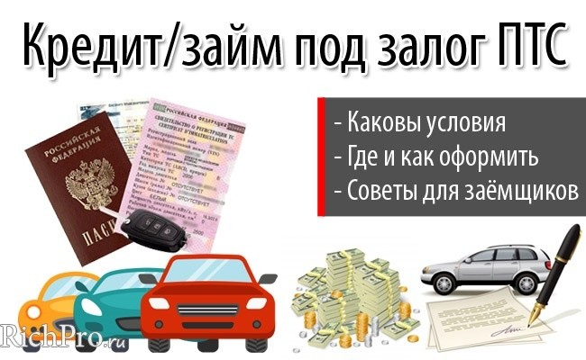 деньги под залог птс автомобиля в москве под маленький процент отзывы