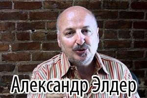 Трейдер-миллионер Александр Элдер