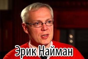 Эрик Найман - трейдер-миллионер из СССР