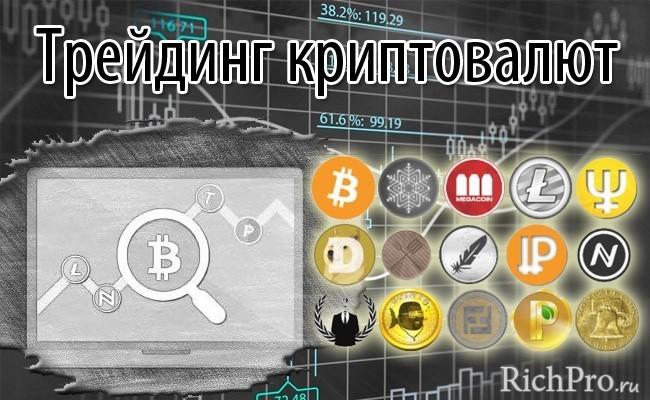 Где осуществляется трейдинг криптовалют