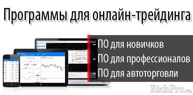 Программы для интернет-онлайн-трейдинга