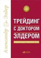 Книга по трейдингу от Александра Элдера