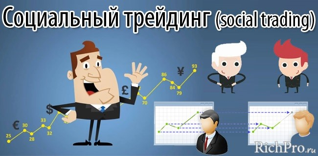 социальный трейдинг (social trading) иcopy trading