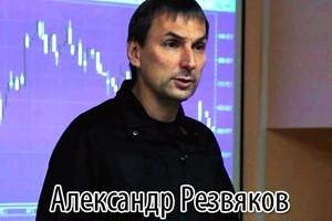 Трейдер-миллионер из Россиия - Александр Резвяков