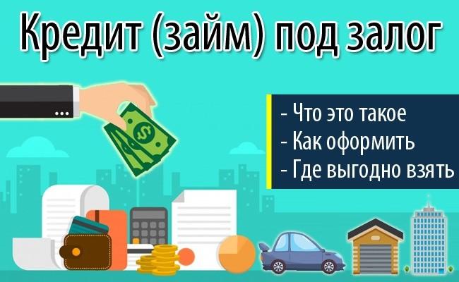 Займ (кредит) под залог имущества - где и как взять