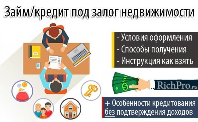получение льготных кредитов для многодетных семей