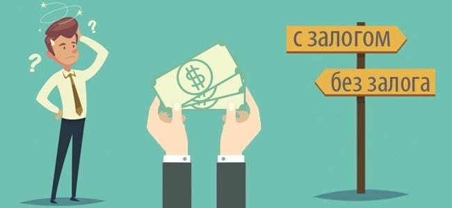 Кредит без залога или займ с залоговым обеспечением - что выбрать