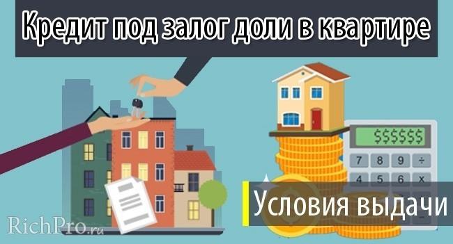 Доля кредитов под залог недвижимости кредит пойдем онлайн заявка новосибирск