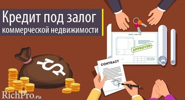Кредит под залог коммерческой недвижимости - условия и требования банков