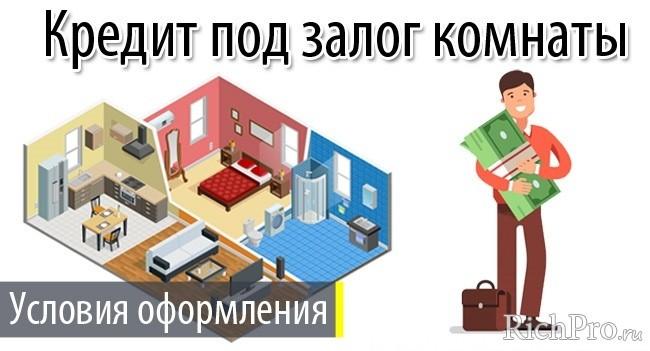 Кредит под залог комнаты - условия выдачи