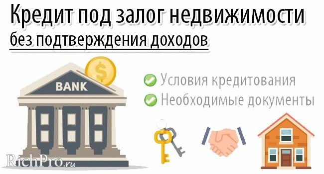 Кредит под залог недвижимости без подтверждения доходов - условия в банках