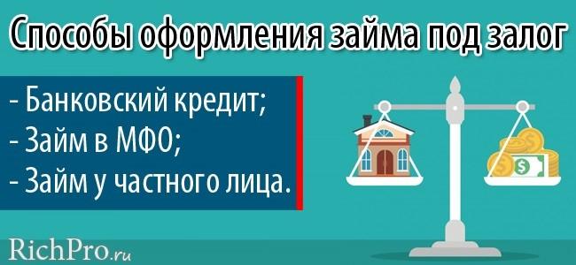 Получение кредита под залог недвижимости - способы оформления займа