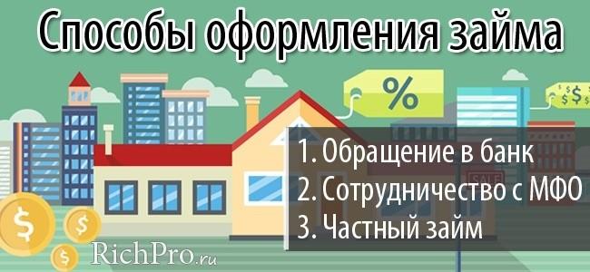 Способы оформления займа под залог квартиры