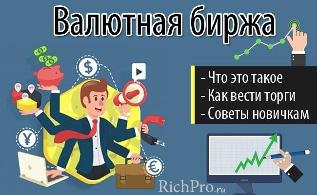 Валютная биржа - что это такое и как проходят торги на бирже валют онлайн