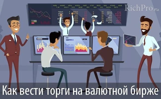 Как вести валютные торги онлайн - этапы