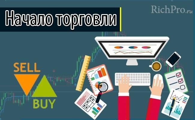 Этап 5 - начало ведения торгов на валютной бирже в режиме онлайн