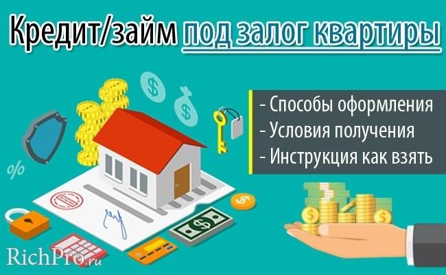 Получить займ под залог квартиры 2 5 займ до зарплаты с плохой кредитной