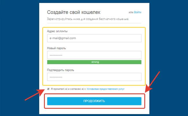 Регистрация и вход в биткоин-кошелёк на сайте Blockchain.info