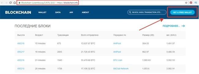 Блокчейн кошелек - регистрация на площадке blockchain.info