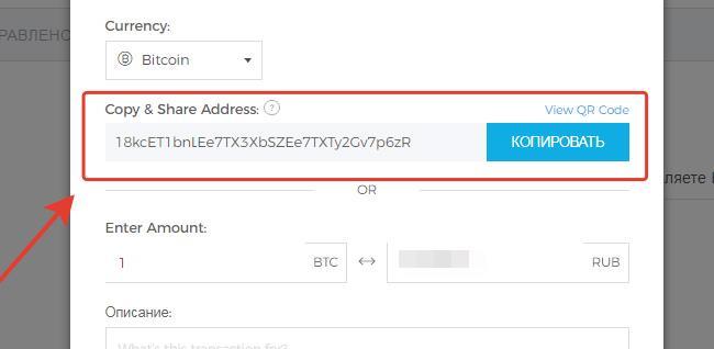 Пример адреса кошелька блокчейн для криптовалюты Bitcoin