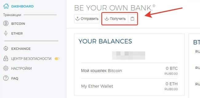 Узнаём номер блокчейн-кошелька
