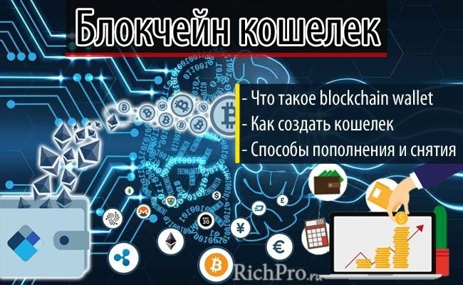 Блокчейн/blockchain кошелек - что это и как открыть его