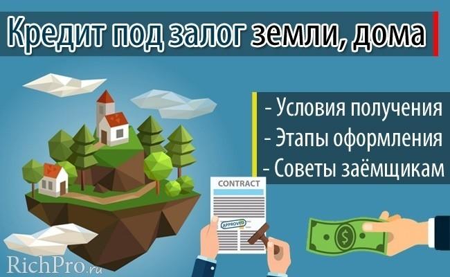Займ/кредит под залог дома и земельного участка - где и как взять