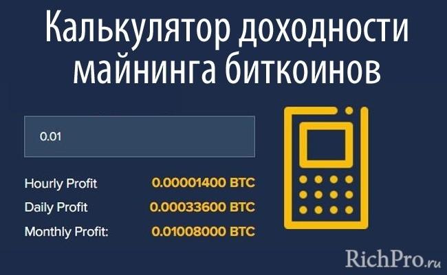Калькулятор прибыльности/доходности майнинга биткоинов