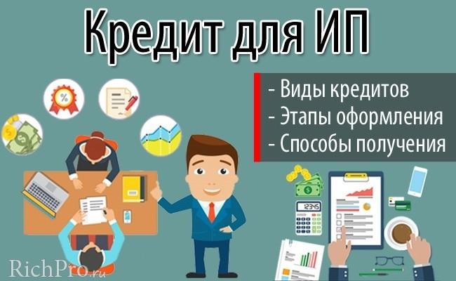 Кредиты для бизнеса для ИП в Москве, взять кредит на развитие бизнеса индивидуальному предпринимателю