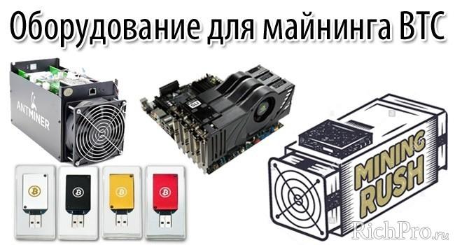 Список оборудования для майнинга биткоинов - ASIC-майнеров, usb-майнеры, видеокарты