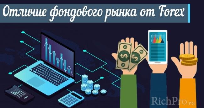 Чем отличается Forex от фондового рынка
