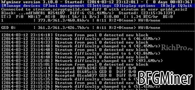 BFGMiner - программа для майнинга bitcoin
