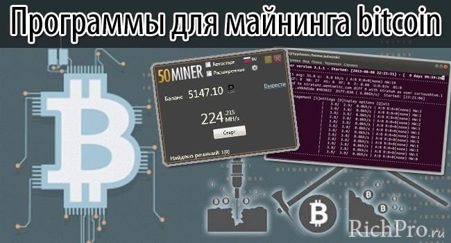 основные программы для майнинга bitcoin/биткоинов