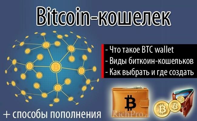 Как создать кошелек биткоин - пошаговая инструкция