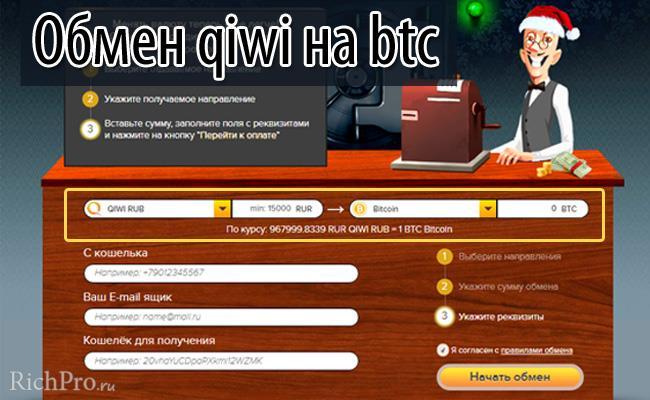 Обмен киви на биткоин моментально через биткоин обменник qiwi на btc