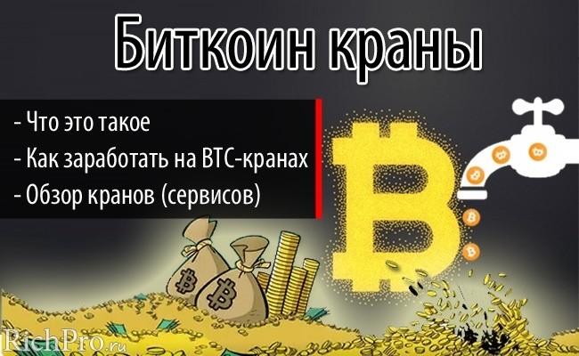Список биткоин кранов free forex recommended trades