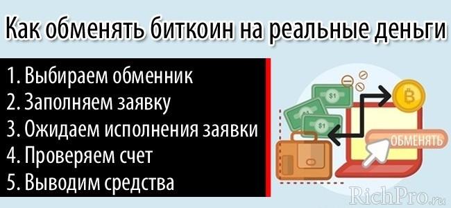 Инструкция как обменять биткоины на рубли - реальные деньги