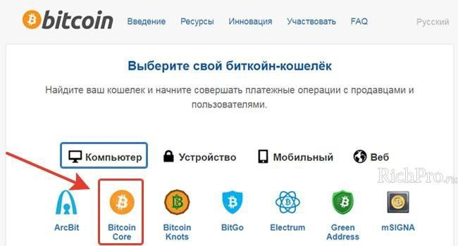 Создание электронного биткоин-кошелька