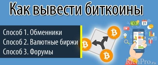 Вывод BTC с биткоин крана - 3 способа