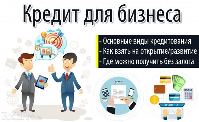 выгодный кредит на развитие бизнеса