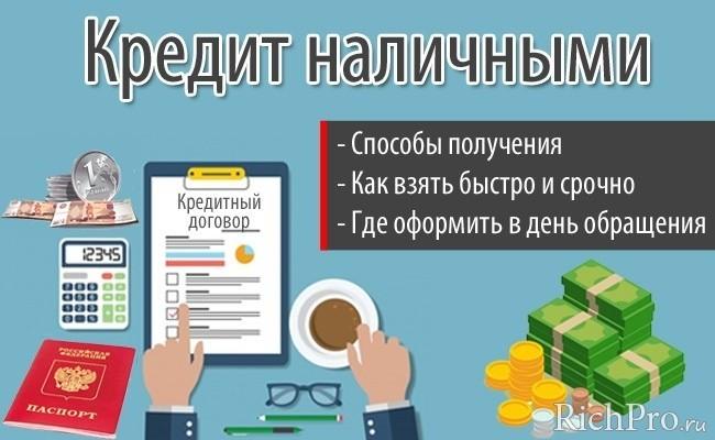 Где взять быстрый кредит?
