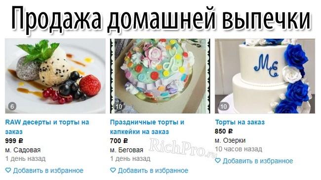 Продажа домашней выпечки через доски объявлений