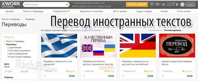 Перевод текстов на бирже фриланса