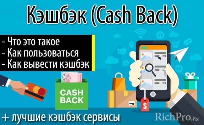 Кэшбэк - что это такое + лучшие cashback-сервисы
