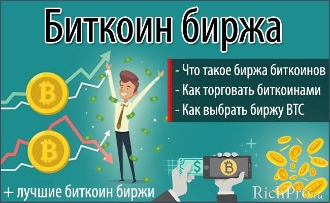 Биржа биткоин - что такое, как вести торговлю биткоинами на биржа биткоинов