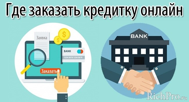 Как оформить кредитную картуонлайнс моментальным решением без справок