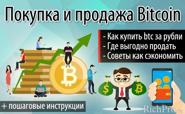Как и где купить биткоин - инструкция + способы продать bitcoin