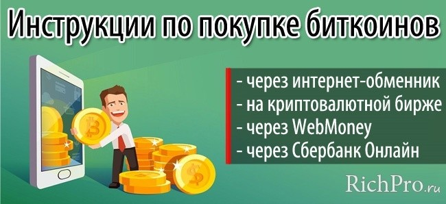 Пошаговая инструкция как купить биткоины через сбербанк, биржу, обменник вебмани
