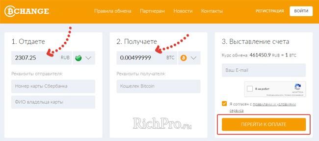 Процесс покупки криптовалюты bitcoin в самом обменнике